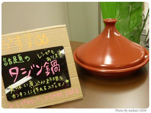 20091117-1 土鍋にオムライスを作ってみたら、家族に不評でした