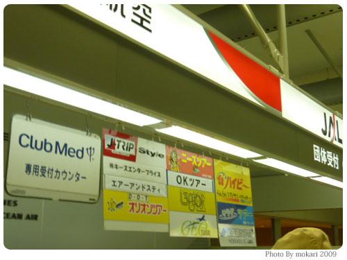 20091125-5 Club Med kabira(クラブメッド カビラ)1日目:京都→石垣移動