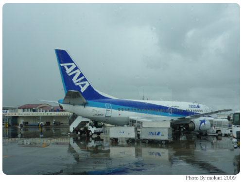 20091125-8 Club Med kabira(クラブメッド カビラ)1日目:京都→石垣移動