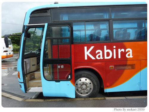 20091125-9 Club Med kabira(クラブメッド カビラ)1日目:京都→石垣移動