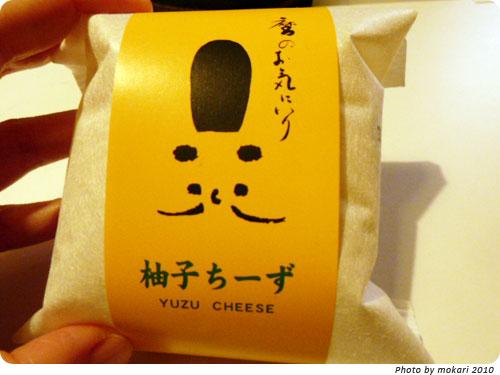 20100105 京都市営地下鉄オリジナルスイーツ「水尾の柚子ちーず 麿のお気にいり」