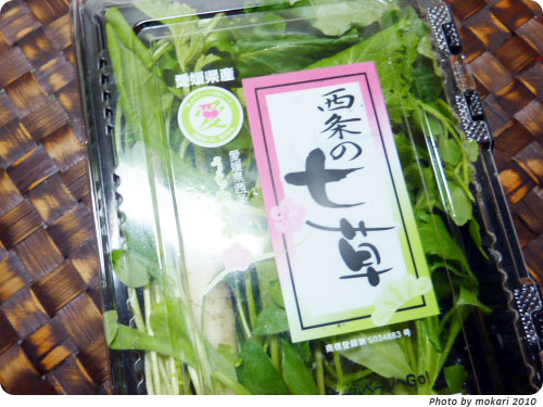 20100108 JA西条、春の七草。しまった、七草粥を夕飯に食べる。