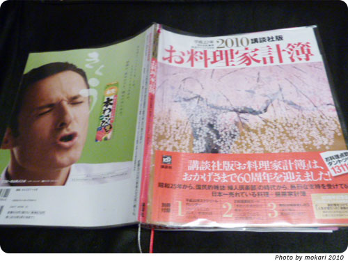 20100121-11 お料理家計簿