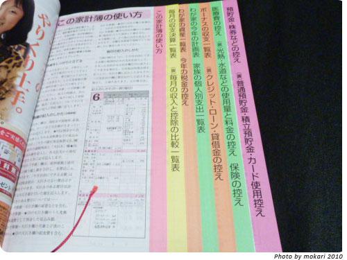 20100121-13 2010年の家計簿は、講談社のお料理家計簿