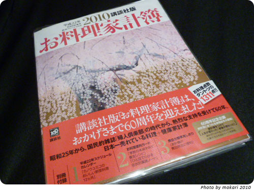 20100121-9 2010年の家計簿は、講談社のお料理家計簿
