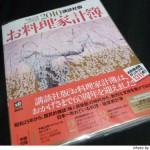 2010年の家計簿は講談社のお料理家計簿