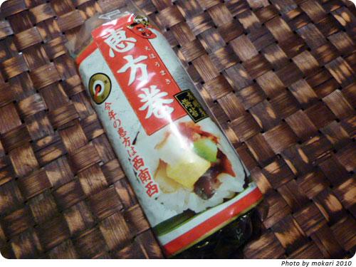 20100123-10 セブンイレブンの丸かぶり寿司(恵方巻)ミニサイズ。