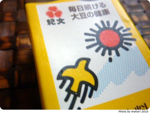 20100419-2 紀文さんの豆乳