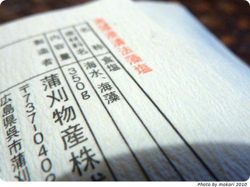 20100426-1 広島県蒲刈の藻塩