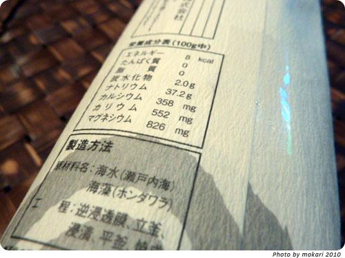 20100426-4 広島県蒲刈の藻塩「海人の藻塩」