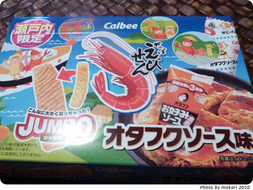 20100607-8 瀬戸内限定のかっぱえびせんオタフクソース味は大きいね!