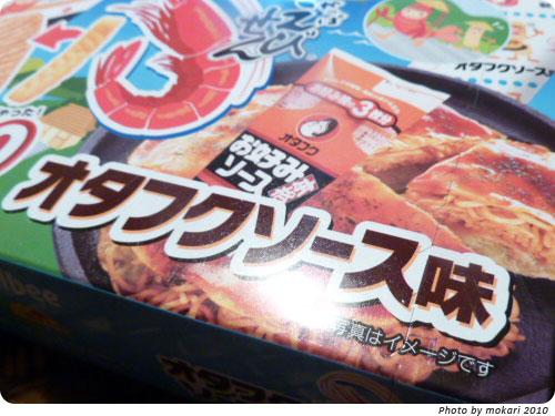 20100617-3 瀬戸内限定のかっぱえびせんオタフクソース味は大きいね!