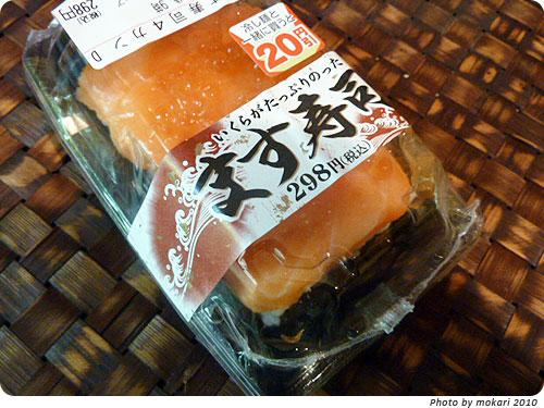 20100620-7 ローソンの「ます寿司」買った。食べた。