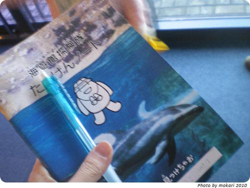 20100623-5 子ども夏休み:大阪海遊館の催し(2010年)