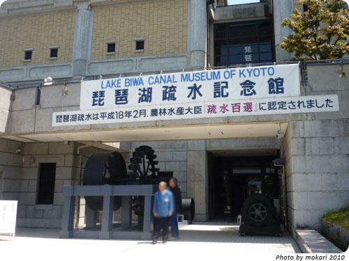 20100623.-1 琵琶湖疏水記念館