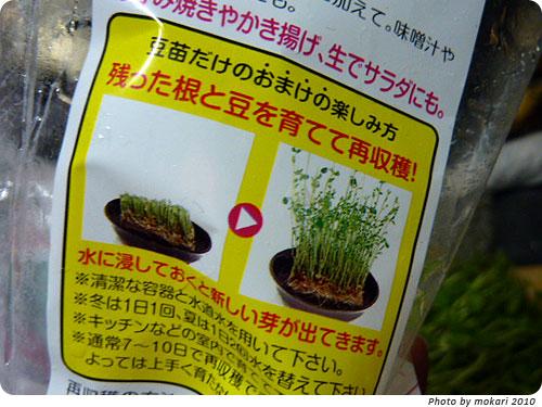 豆苗の再収穫方法