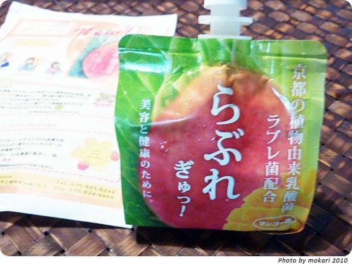 20100916-6 レアアイテム発見。上賀茂神社の前のお漬物屋さんで買った「らぶれ」