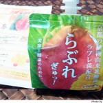 上賀茂神社の前のお漬物屋さんで買った「らぶれぎゅっ!」