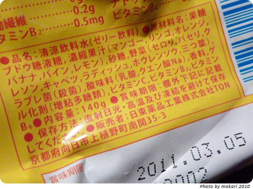 20100916-8 上賀茂神社の前のお漬物屋さんで買った「らぶれぎゅっ!」