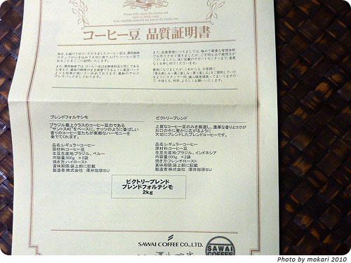 20101014-10 楽天市場の澤井珈琲でコーヒー豆を注文したらいっぱいきた
