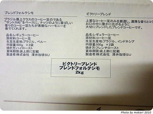 20101014-11 楽天市場の澤井珈琲でコーヒー豆を注文したらいっぱいきた