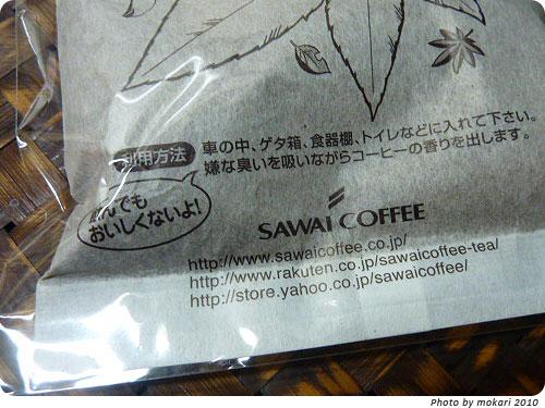 20101014-13 楽天市場の澤井珈琲でコーヒー豆を注文したらいっぱいきた