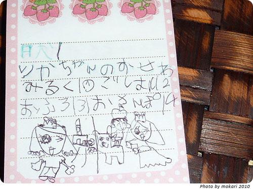 20101109-1 娘が産まれて、小学生になるまでの思い出ばなし(4)