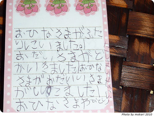 20101109-2 娘が産まれて、小学生になるまでの思い出ばなし(4)