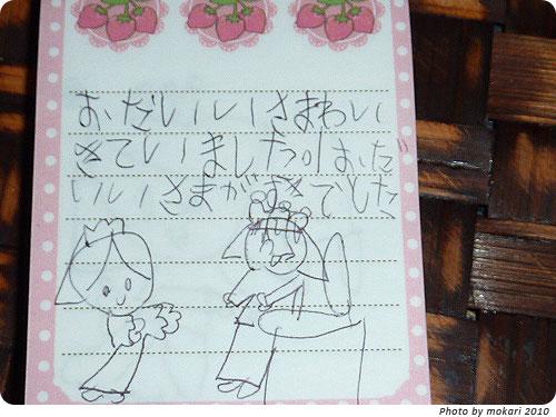 20101109-4 娘が産まれて、小学生になるまでの思い出ばなし(4)