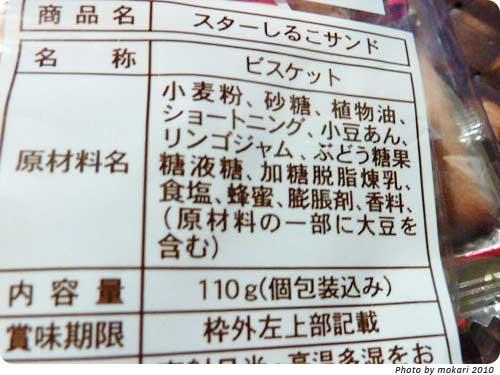 20101127-8 妙にはまるお菓子、しるこサンド