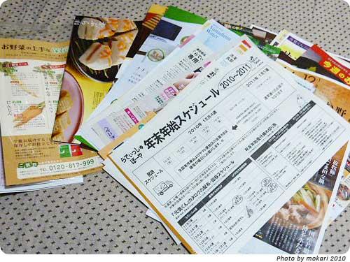 20101202-7 らでぃっしゅぼーや宅配の1週間目