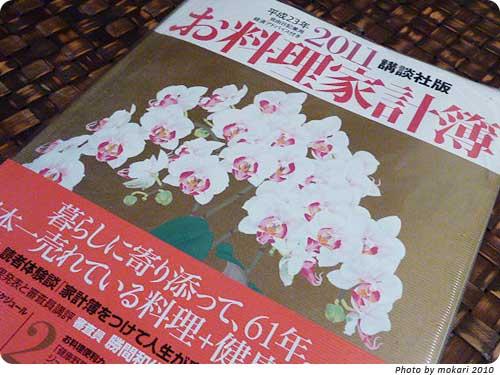 2011年の家計簿 講談社のお料理家計簿とレシート貼るだけ家計簿の表紙