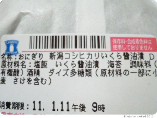 20110118-1 ローソンのおにぎり屋、関西ではいくら。関東ではすじこなの?