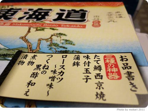20110124-10 はじめての、東京駅弁「幕ノ内弁当東海道」