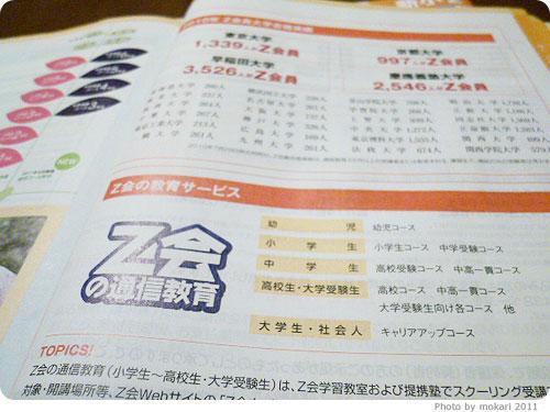 20110124-6 Z会の通信教育、小学生2年生コースの資料(2011年)