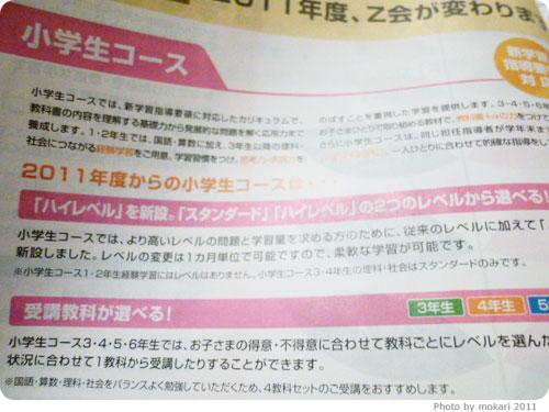 20110124-7 Z会の通信教育、小学生2年生コースの資料(2011年)