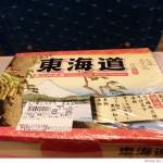 はじめての、東京駅弁「幕ノ内弁当東海道」