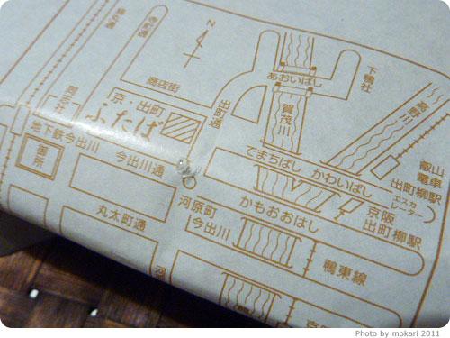 201103018-21 京都出町柳ふたばの豆もち