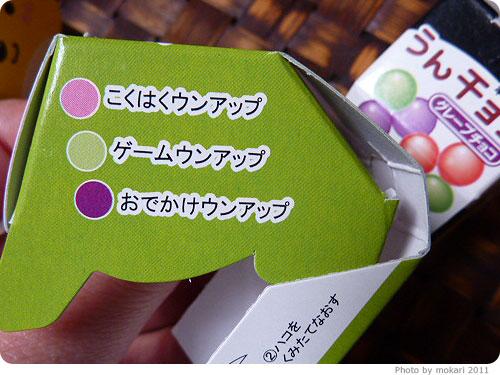 201103022-6 しまった。チーリン「うんチョコ」衝動買い