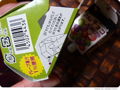 201103022-7 しまった。チーリン「うんチョコ」衝動買い