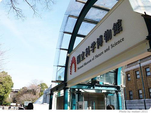 20110308-1 はじめての東京「国立科学博物館」