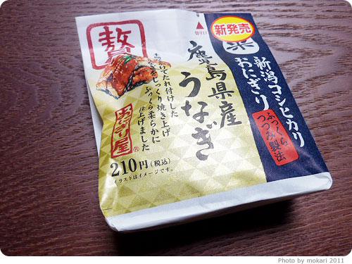 20110515-19 うなぎが食べたくて、あそこで210円のうなぎのアレを、買いました
