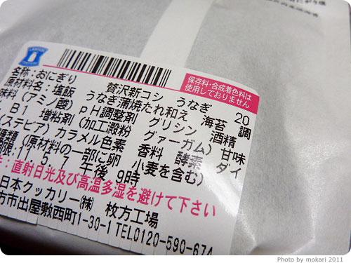 20110515-20 うなぎが食べたくて、あそこで210円のうなぎのアレを、買いました