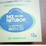 洗濯用の洗剤をナチュロン純粉石けんに変更