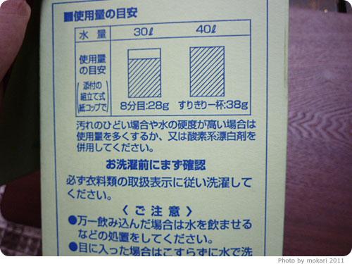 20110627-14 洗濯用の洗剤をせっけんタイプのものに変えてみた