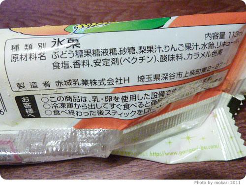 20110711-3 妙にやみつきになる、ガリガリ君の梨味