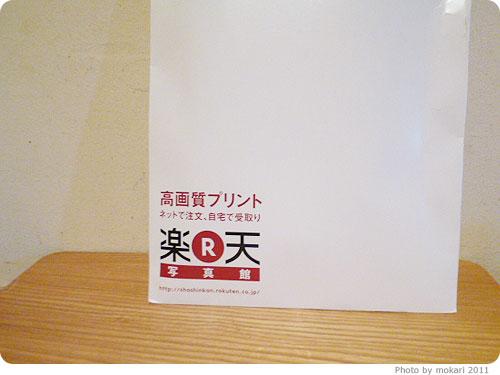 20110829-13 楽天写真館で注文したものが届く