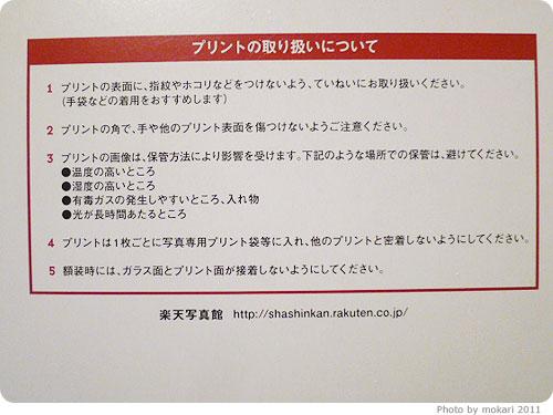 20110829-19 旅のデジカメ写真を楽天写真館で印刷。楽天ポイント利用。