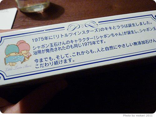 20111017-10 キキ&ララのパッケージのシャボン玉せっけん浴用