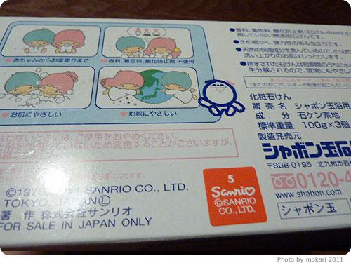 20111017-11 キキ&ララのパッケージのシャボン玉せっけん浴用